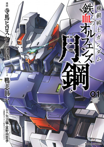 Mobile Suit Gundam Iron Blooded Orphans Steel Moon Manga