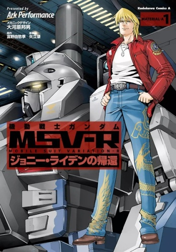 Mobile Suit Gundam MSV-R: Johnny Ridden no Kikan main image