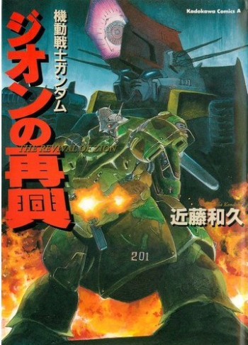 Mobile Suit Gundam: The Revival of Zeon main image