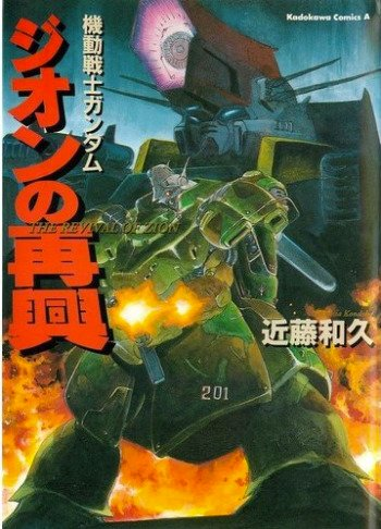 Mobile Suit Gundam: The Revival of Zeon Manga Recommendations