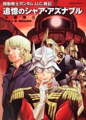 Mobile Suit Gundam: U.C. War Chronicle Memories of Char Aznable