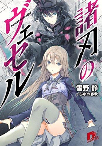 Moroha No Vessel (Light Novel) Manga