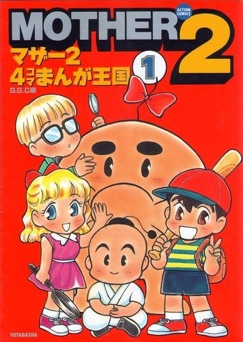Mother 2 main image