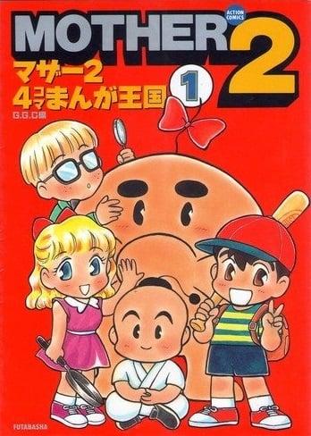 Mother 2 Manga