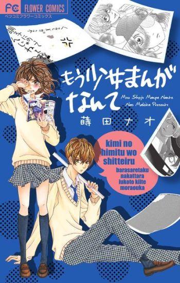 Mou Shoujo Manga Nante Manga | Anime-Planet