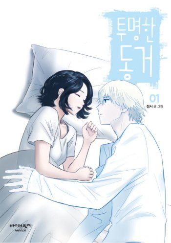 My Boo Manga | Anime-Planet