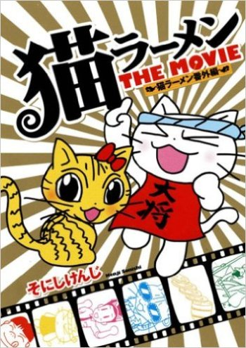 Neko Ramen: The Movie