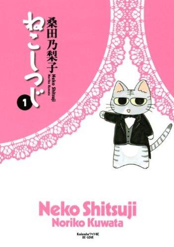 Neko Shitsuji Manga