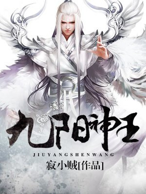 Nine Sun God King (Novel)