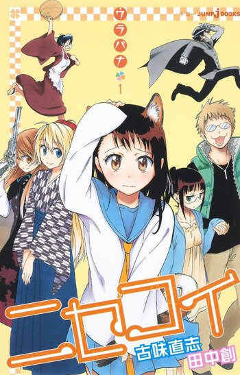 Nisekoi: Urabana (Light Novel)