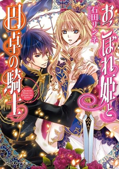 Okobore Hime To Entaku No Kishi (Light Novel) Manga