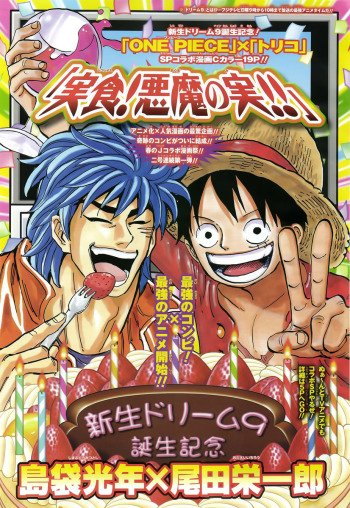 One Piece x Toriko main image