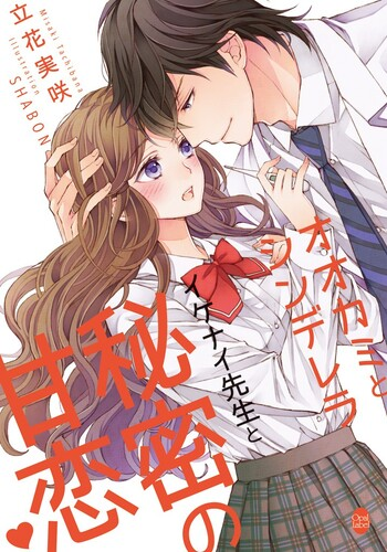 Ookami to Cinderella: Ikenai Sensei to Himitsu no Ama Koi? (Light Novel)