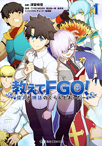 Oshiete FGO! Ijin to Shinwa no Grand Order