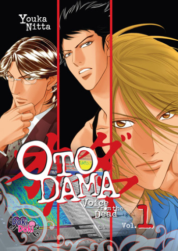 Otodama: Voice From the Dead main image