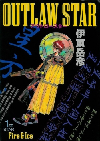 Outlaw Star main image