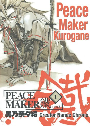 Peace Maker Kurogane main image
