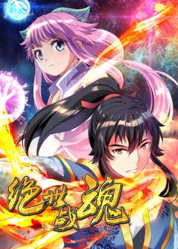 Peerless Battle Spirit screenshot