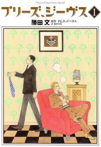 Please, Jeeves Manga | Anime-Planet