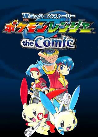 Pokemon Ranger Manga Anime Planet
