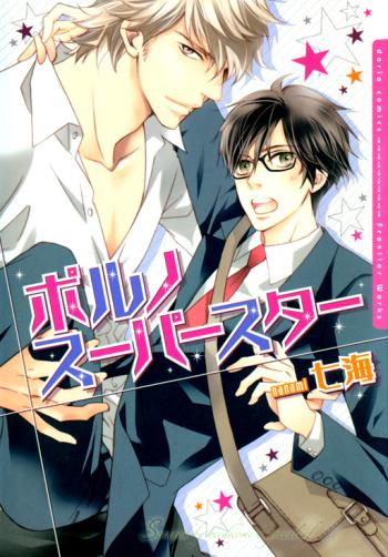 Porno Superstar Manga | Anime-Planet