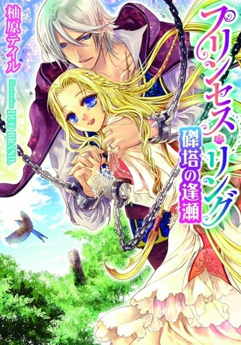 Princess Ring: Tattou no Ouse (Light Novel)