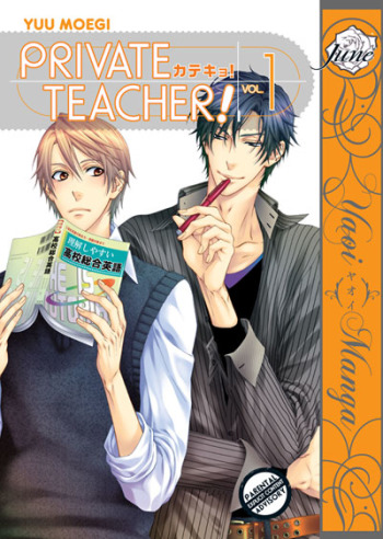 Private Teacher! main image
