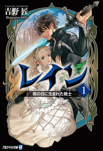Rain (Light Novel) Manga