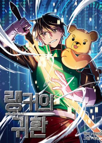 Ranker's Return game type Manga
