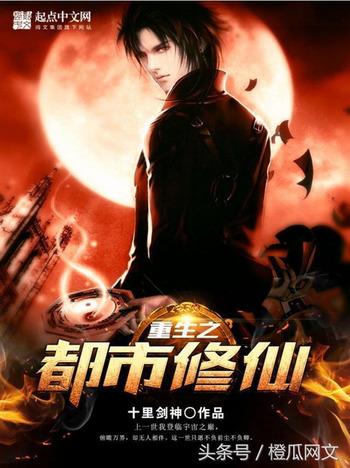 Rebirth Of The Urban Immortal Cultivator (Light Novel) Manga
