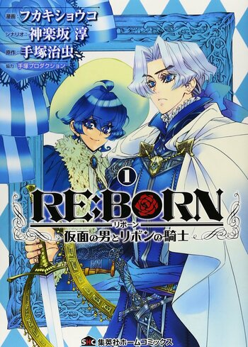 Re:Born: Kamen no Otoko to Ribbon no Kishi