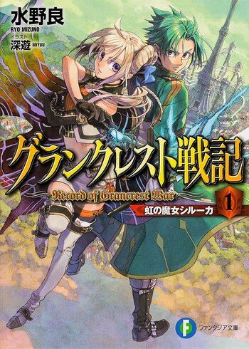 Record of Grancrest War (Light Novel)