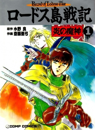 Record of Lodoss War: The Demon of Flame main image