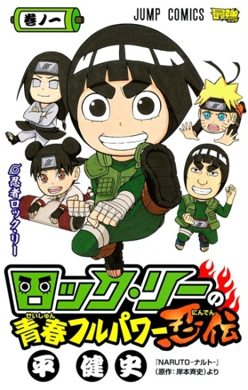 Rock Lee's Springtime of Youth