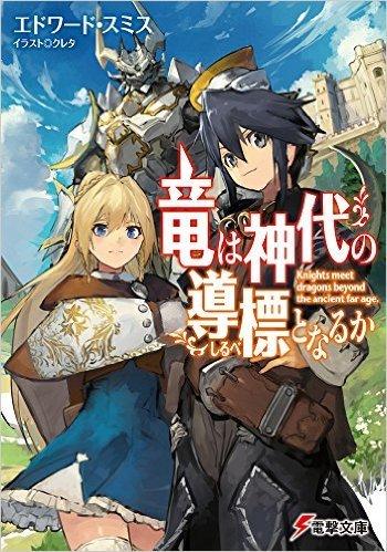 Ryuu wa Jindai no Shirube to Naru ka (Light Novel) Manga