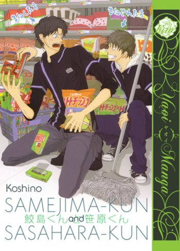 Samejima-kun and Sasahara-kun main image