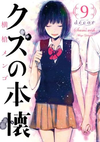 S Wish Decor Manga Reviews Anime