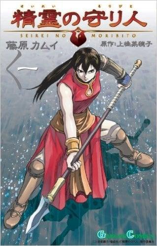 Seirei No Moribito Manga Anime Planet