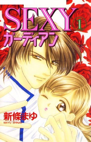 Sexy Guardian main image