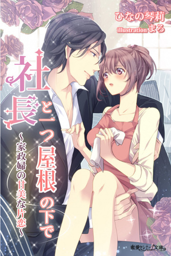 Shachou to Hitotsu Yane no Shita de: Kaseifu no Kanbi na Katakoi (Light Novel)