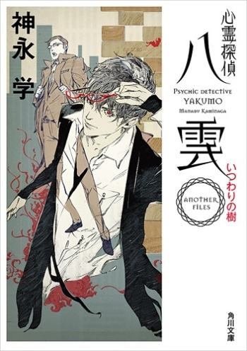 Shinrei Tantei Yakumo: Another Files (Light Novel)