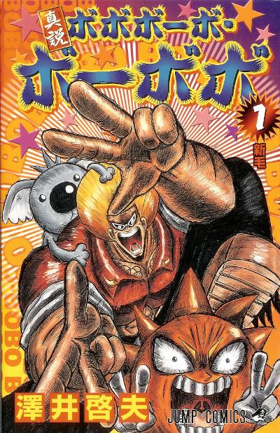 Characters Appearing In Shinsetsu Bobobo Bo Bo Bobo Manga Anime Planet