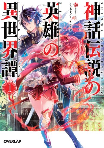 Shinwa Densetsu no Eiyuu no Isekaitan (Light Novel) Manga