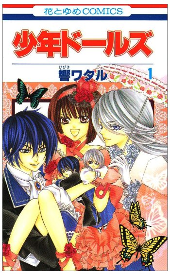 Shounen Dolls main image