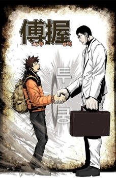 Special Martial Arts Extreme Hell Private High School Manga Anime