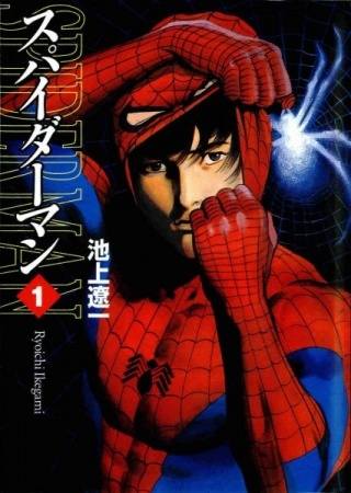 Spider-Man: The Manga
