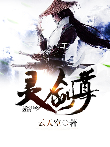 Spirit Sword Master (Novel)