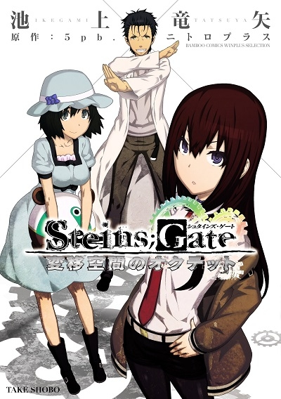Steins;Gate - Heni Kuukan no Octet