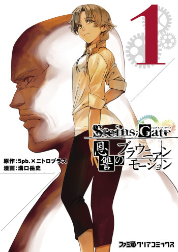 Steins;Gate - Onshuu no Brownian Motion