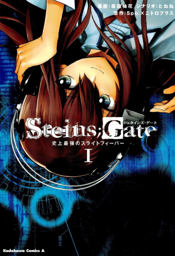 Steins;Gate - Shijou Saikyou no Slight Fever main image